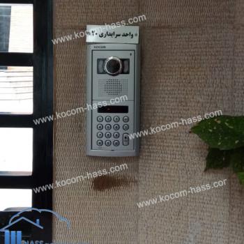 نصب پنل آیفون تصویری کوکوم مدل klp-c100 توسط متخصصین شرکت هاس الکترونیک